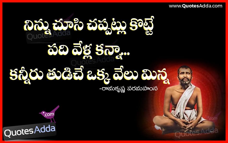 Ramakrishna Quotes In Tamil. QuotesGram