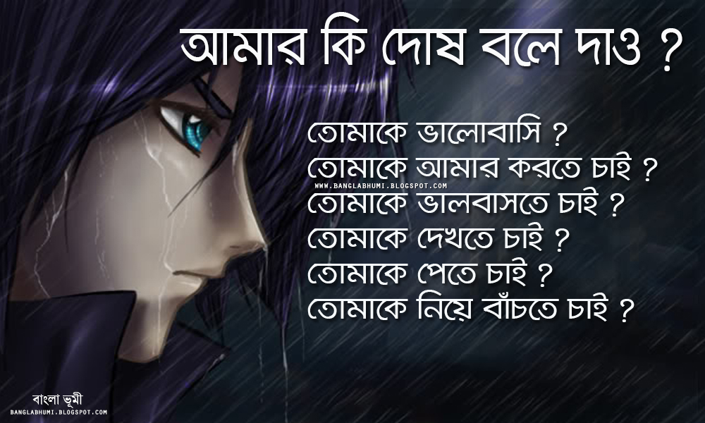 Love Wallpapers Bangla : Bangla Sad Love Quotes. QuotesGram