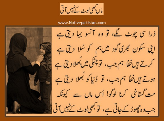 Essay On Mother In Urdu