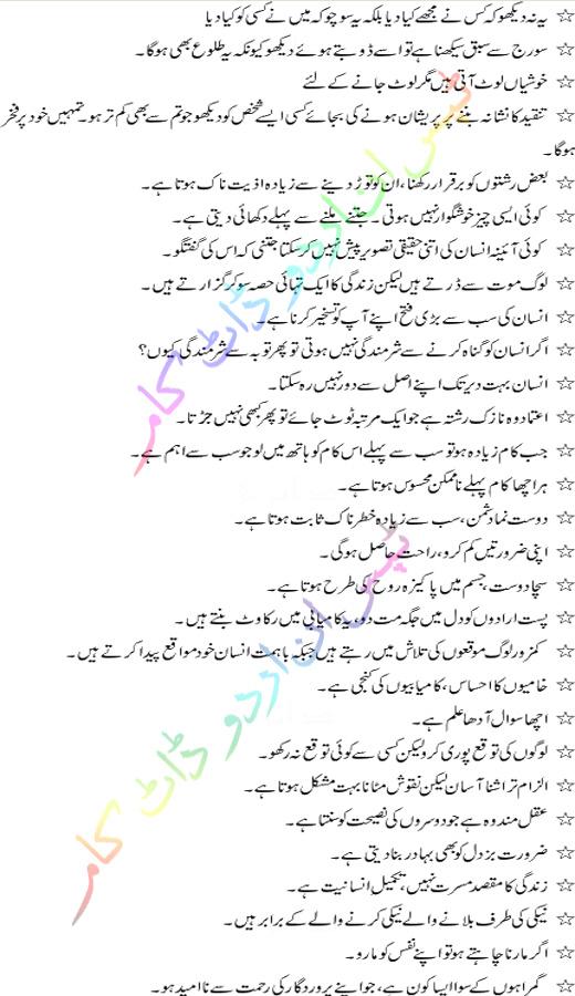 Father Quotes In Urdu. QuotesGram