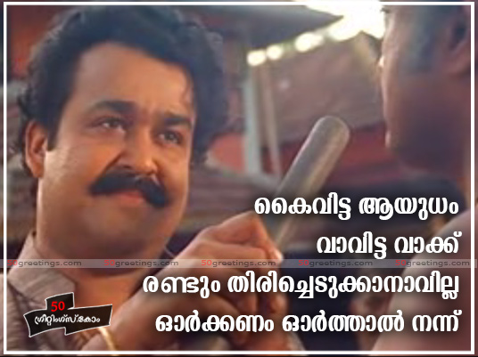 Mohanlal In Aramthamburan Dialogues Quotes. Quot...