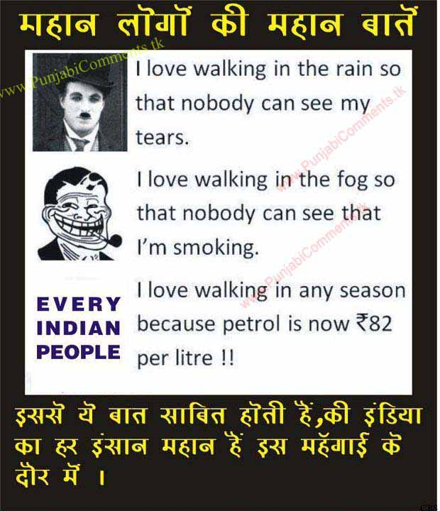 Funny Indian Quotes In English Quotesgram