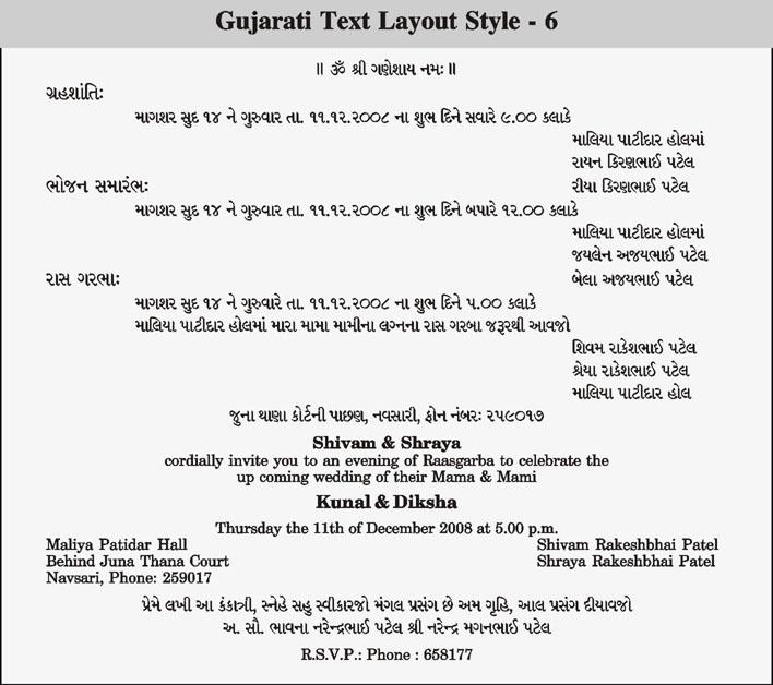 Gujarati Quotes On Marriage. QuotesGram