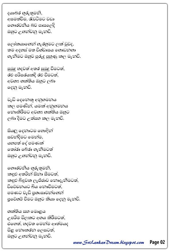 Sinhala Quotes About Teachers. QuotesGram