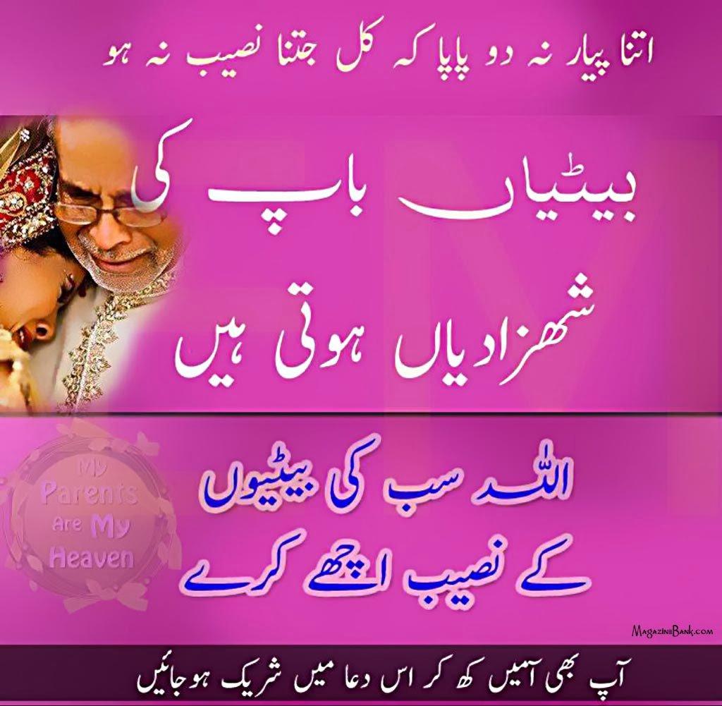 Mother Quotes From Daughter In Urdu Maa Urdu And Da...