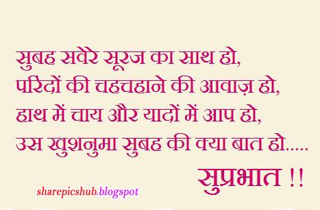 Hindi Sweet Quotes Quotesgram