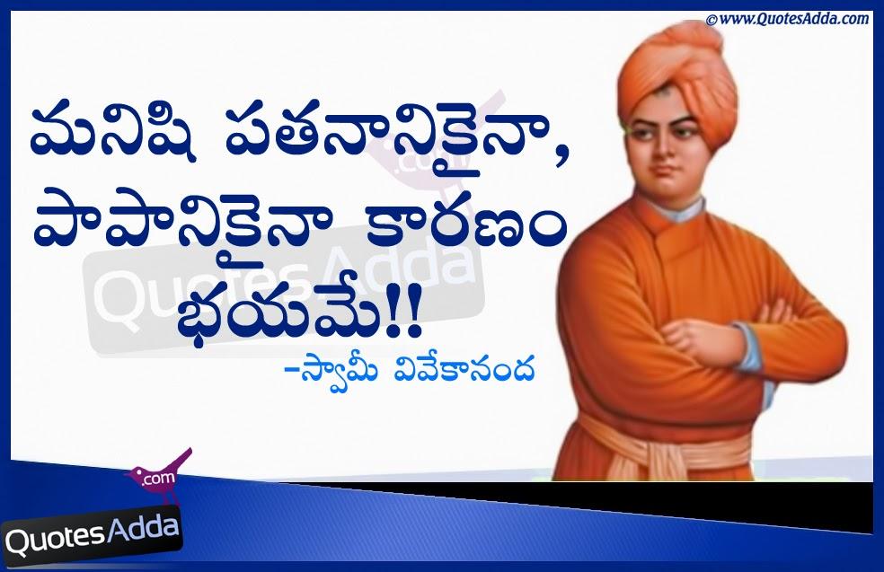 Swami Vivekananda Thoughts In Telugu