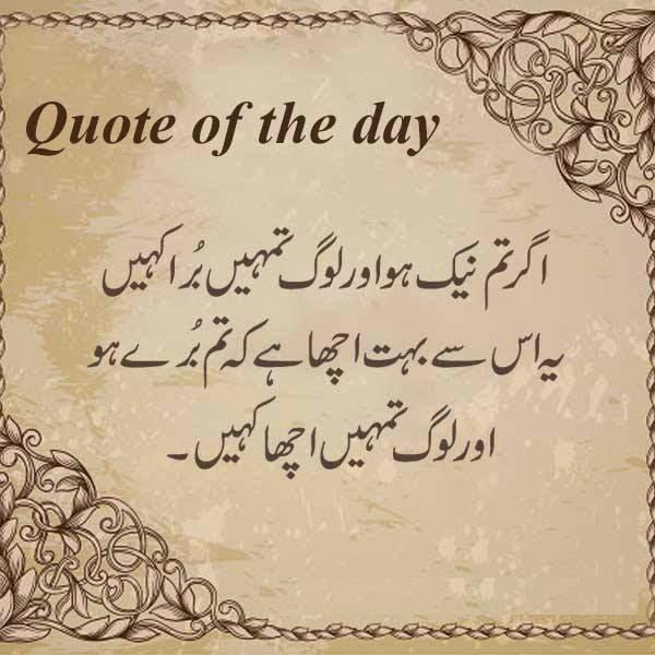 Best Advice Quotes In Urdu: Best Urdu Quotes. QuotesGram