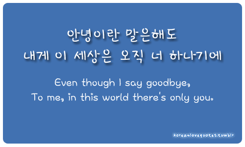 I Love You Quotes Korean : Sad Love Quotes In Korean Valentine Day Source