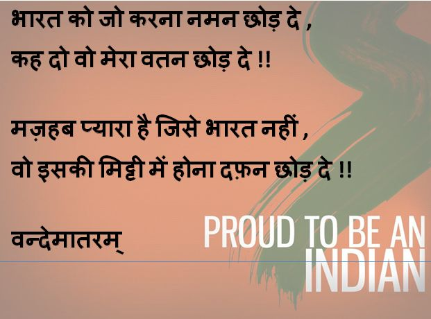 proud to be an indian essay for kids National symbols of india - every national symbol of india has been picked  carefully  the national emblem of india depicts four lions standing back to back ,  i'm very proud to be an indian india has many beauty in its nature  it is very  informative anduseful for childrens to know more about country.