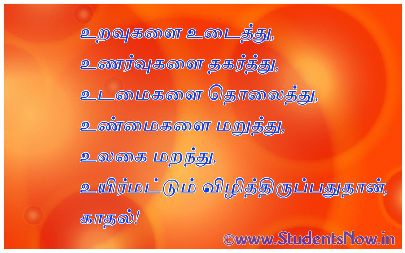 Tamil Quotes In English. QuotesGram