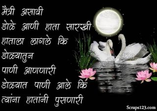 Friends Quotes In Marathi In. QuotesGram