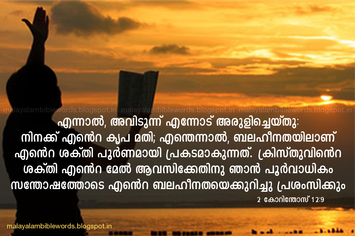 inspirational bible verses for youth in malayalam