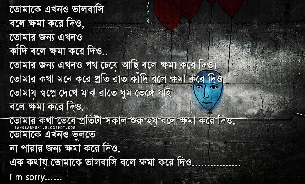 Love Quotes For Him Bengali : Sad Quotes That Make You Cry. QuotesGram