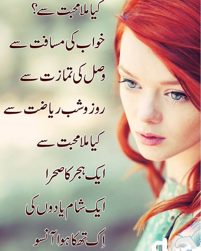 Cute Sad Love Hindi Pics Quote And Backgrounds 2016: Friendship Quotes In Urdu. QuotesGram