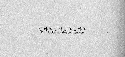 Korean Sad Quotes About Love : Famous Quotes In Hangul Korean. QuotesGram
