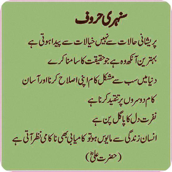 Hazrat Ali Famous Quotes In Urdu: Best Quotes Of Hazrat Ali In English. QuotesGram