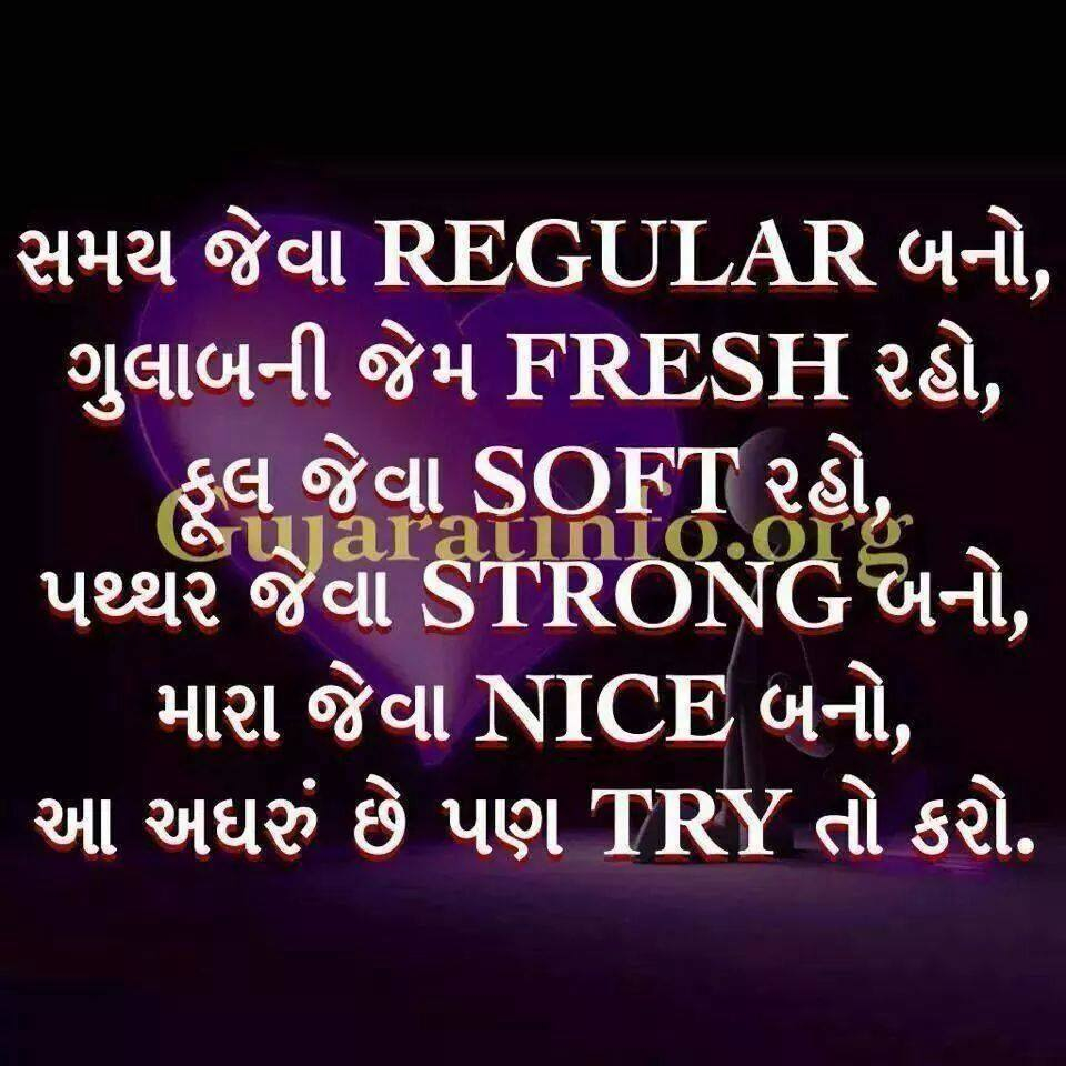 Gujarati Thoughts Quotes. QuotesGram