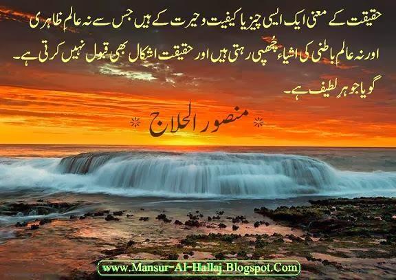 sufism in urdu quotes quotesgram