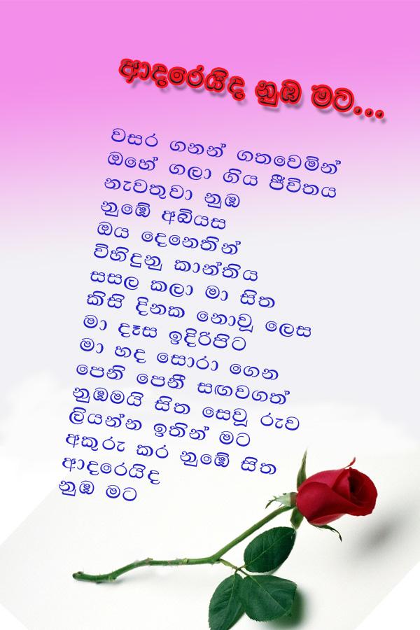 Love Letters To Girlfriend In Sinhala