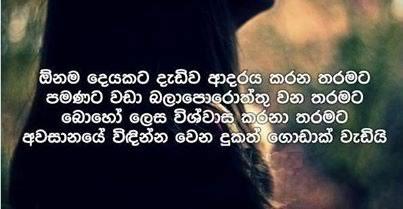 Sinhala Love Quotes Broken Heart QuotesGram