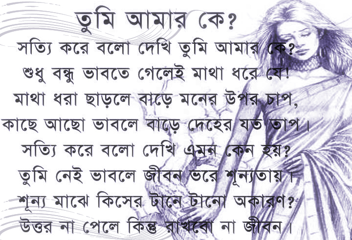 Drowing Sad Love Bangla: Bangla Sad Love Quotes. QuotesGram