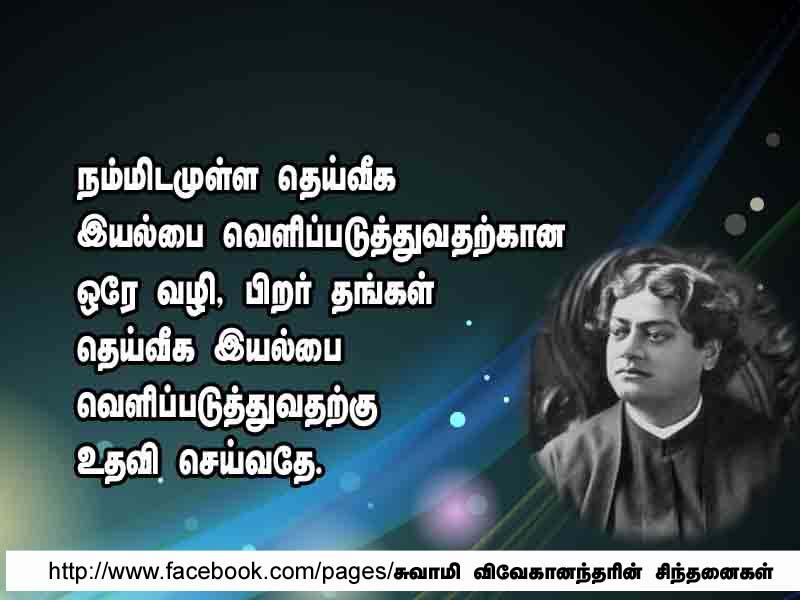 vivekananda motivational quotes in tamil quotesgram