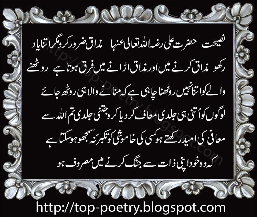 Hazrat Ali Famous Quotes In Urdu: Quotes About Life Hazrat Ali. QuotesGram