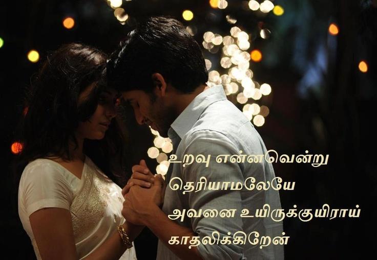 Tamil Touching Quotes. QuotesGram