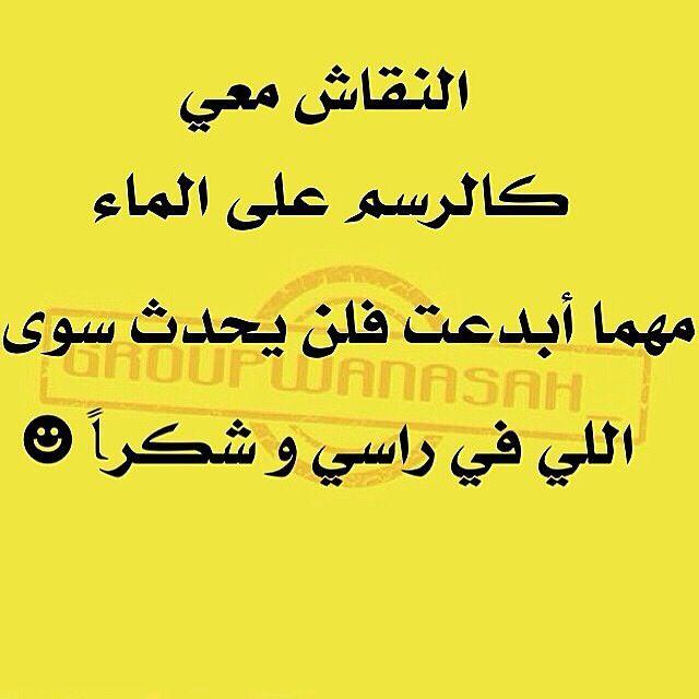 Funny Arabic Quotes Quotesgram