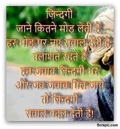 Shamshan Quotes In Hindi. QuotesGram Facebook Hindi Sawal