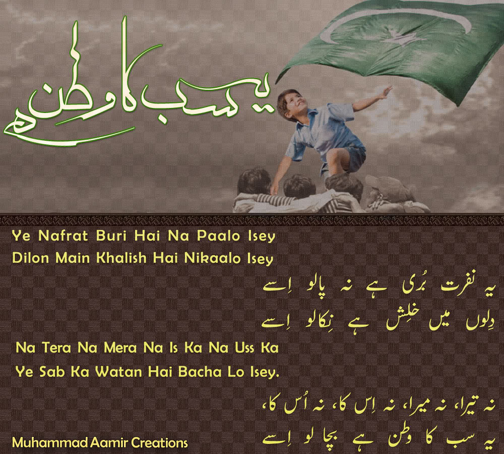 Happy Defence Day 6 September Quotes: Quotes For Pakistan Army. QuotesGram