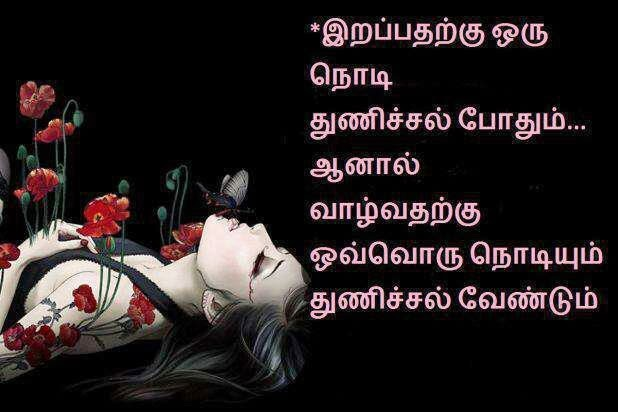 Tamil Love Quotes : Sad Quotes In Tamil. QuotesGram