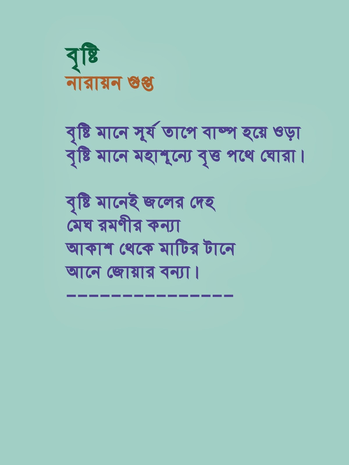 Image Result For Inspirational Love Quotes Bangla