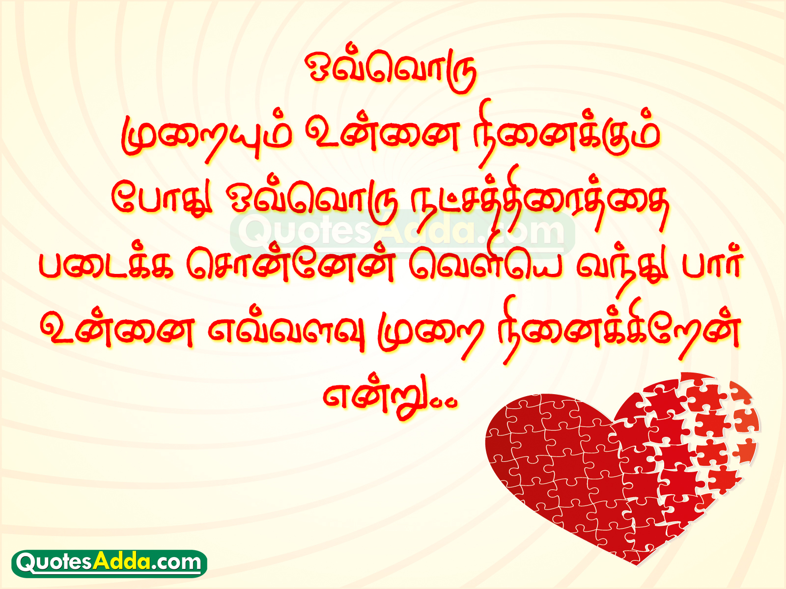 love quotes in tamil quotesgram