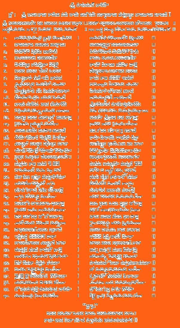 Telugu Quotes On Hanuman Quotesgram