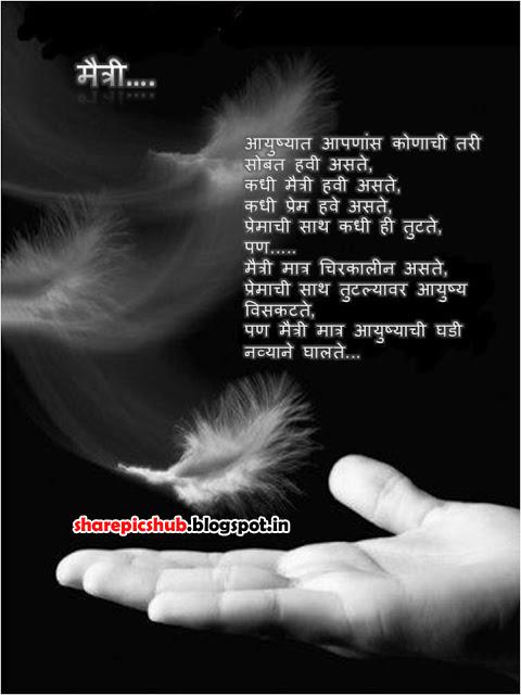 Friendship Quotes Marathi Poems Quotesgram Instagram marathi status हे आता whatsapp status वरून पण जास्त famous होत आहेत. friendship quotes marathi poems quotesgram
