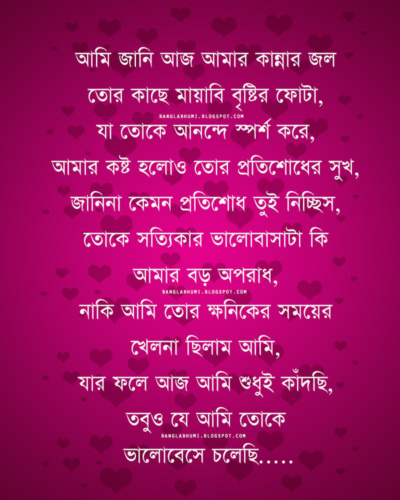 Bangla Love Quotes. QuotesGram