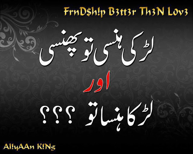 the gallery for gt question for facebook friends in urdu