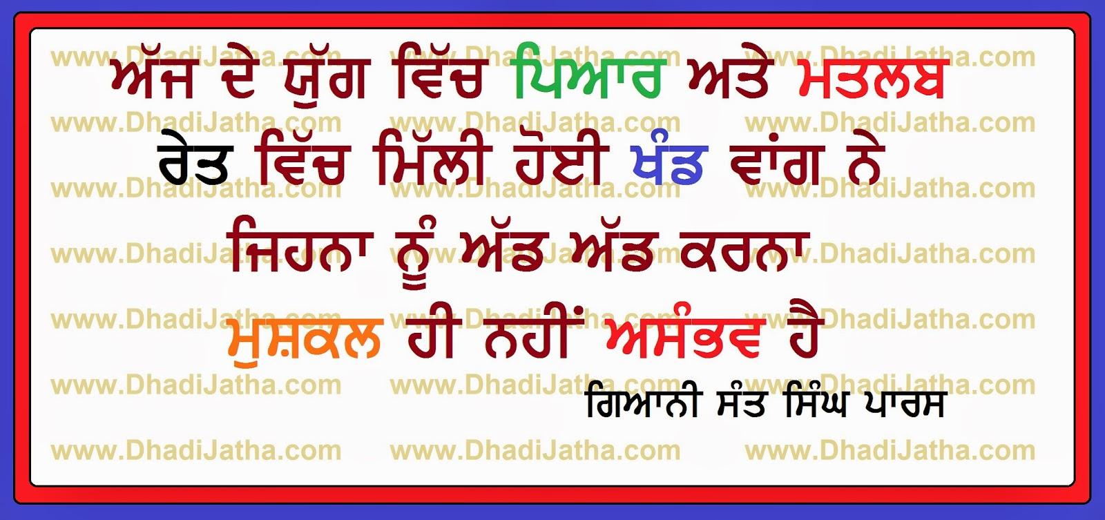 punjabi quotes on life quotesgram