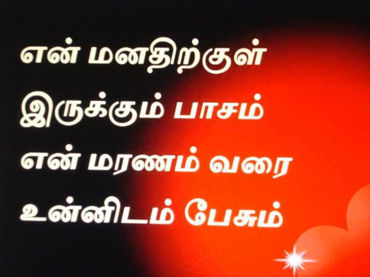 Deep Love Quotes For Her In Tamil : Deep Love Quotes For Her In Tamil - Loves Quote