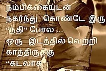 tamil motivational quotes quotesgram