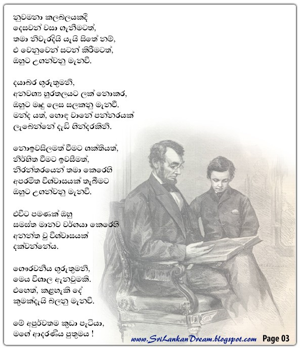 Sinhala Quotes About Teachers Quotesgram