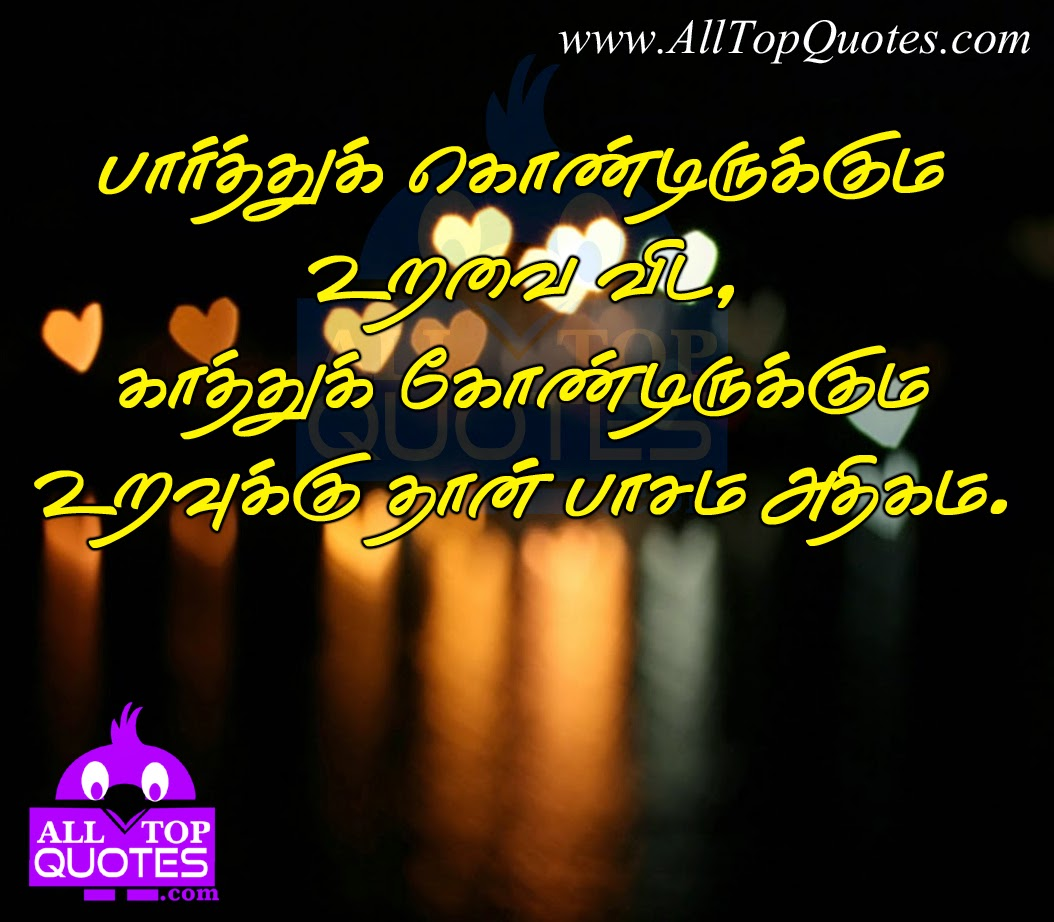 Cute Love Quotes For Her In Tamil : Cute Love Quotes For Her In Tamil - Valentine Day