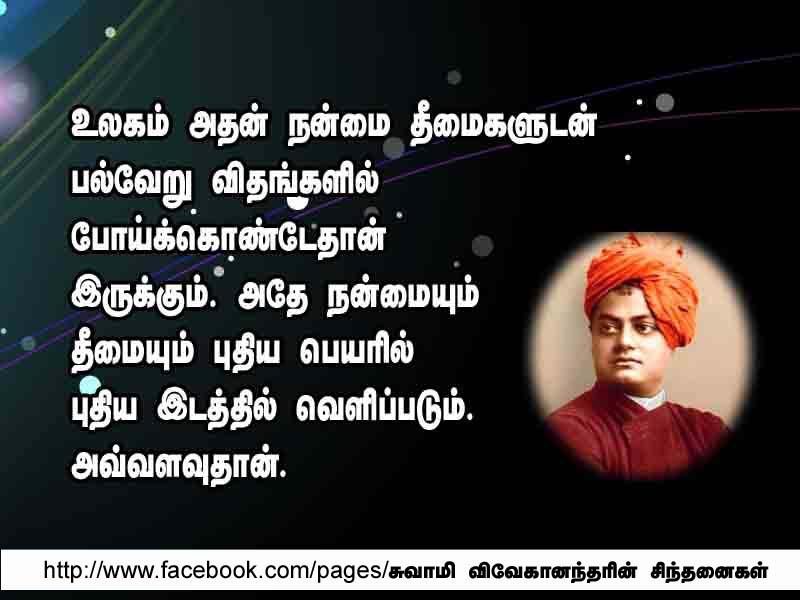 swami vivekananda tamil quotes - photo #8