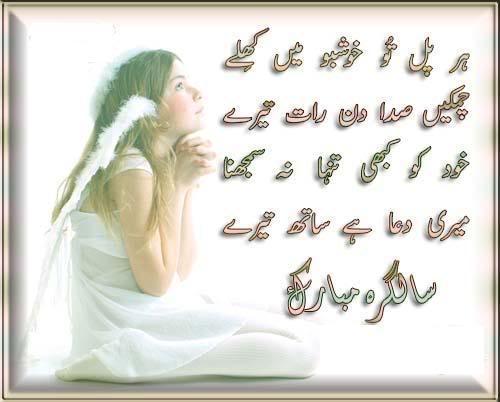 Tremendous Happy Birthday Urdu Quotes Quotesgram Funny Birthday Cards Online Fluifree Goldxyz