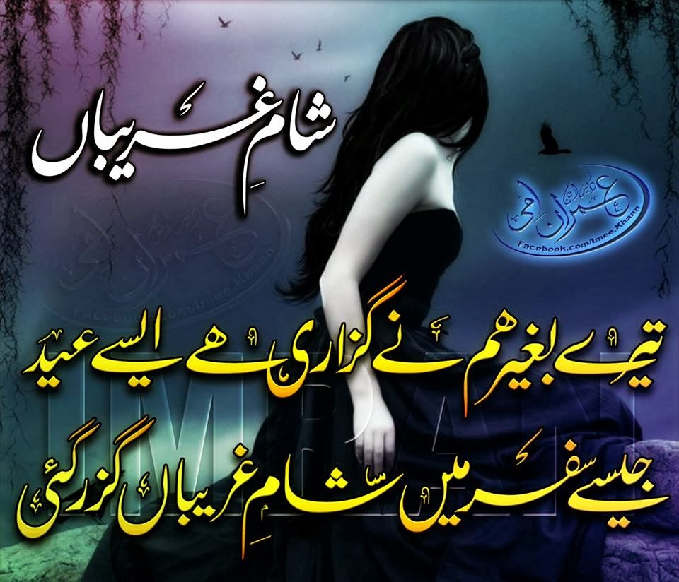 -sad-life-poems-funny-sad-love-sms-photos-pics-images--sad-urdu ...
