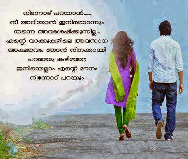 Disability Malayalam Quotes 2: Heart Touching Love Quotes In Malayalam. QuotesGram