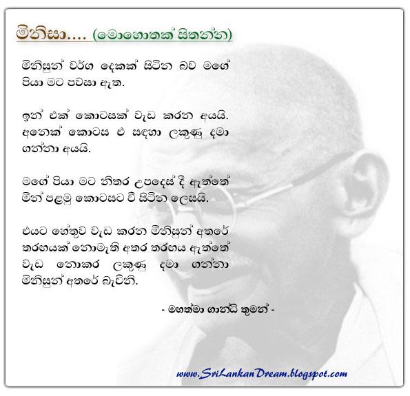 Sinhala Funny Education Quotes. QuotesGram