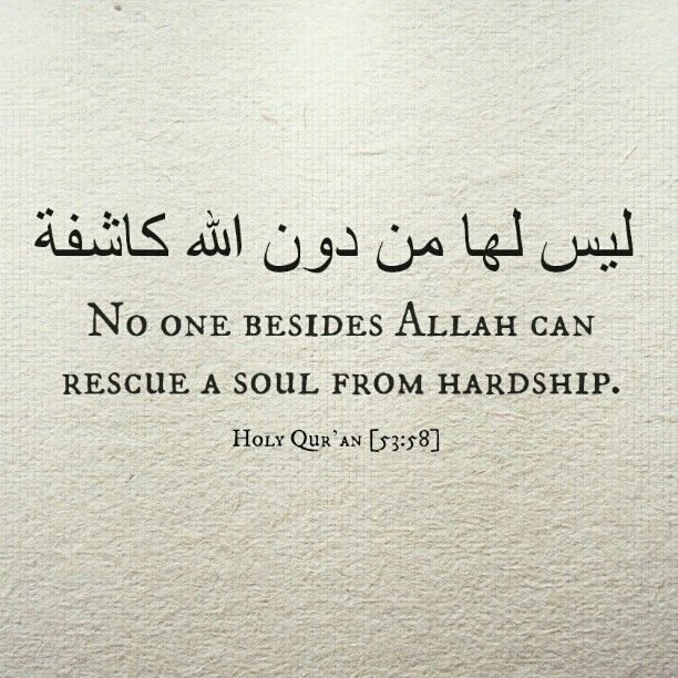 Hardships In Relationships Quotes: Beautiful Quotes From The Quran. QuotesGram